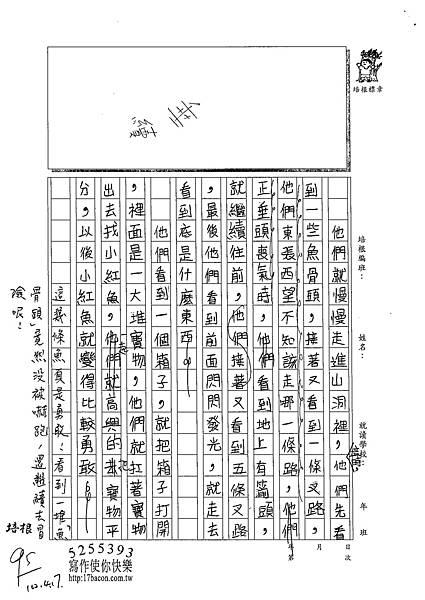102W3402簡均嬡 (2)