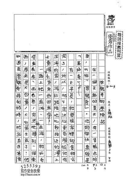 102W3402王靖文 (1)