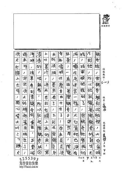 102W3402王靖文 (2)