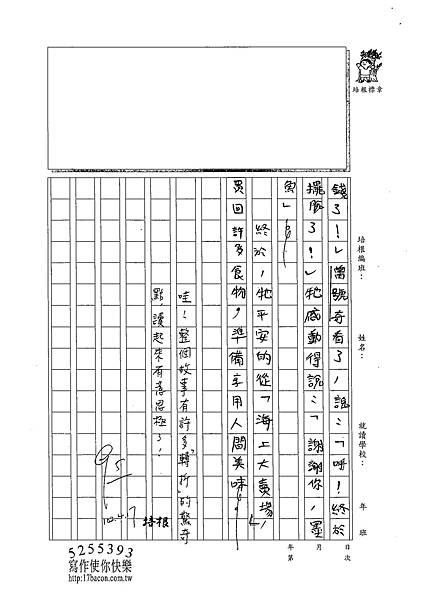 102W3402王靖文 (3)