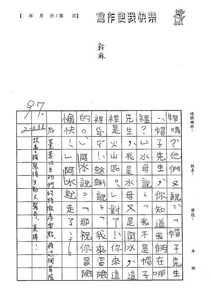 102W3402朱薏蓉 (3)