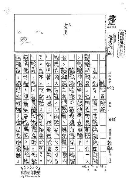 102W3402吳沛穎 (1)