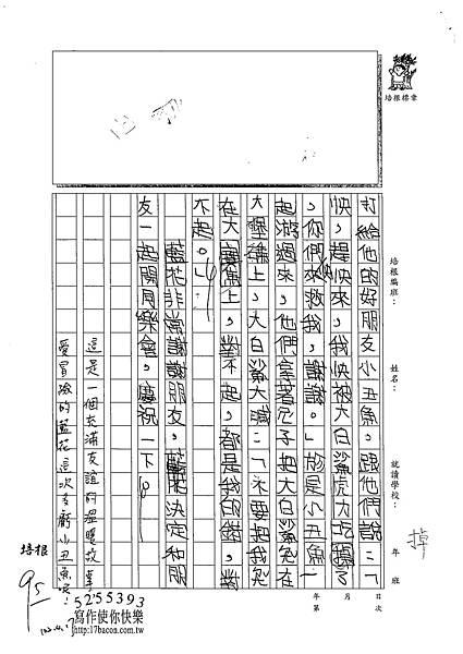 102W3402吳沛穎 (2)