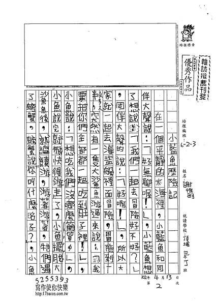 102W3402謝惟羽 (1)