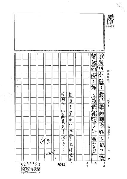 102W3402謝惟羽 (2)