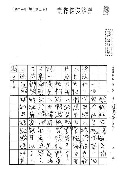 102W3402蔡典伯 (1)
