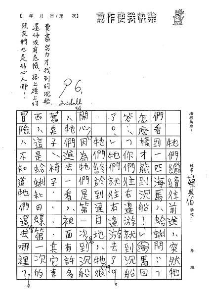102W3402蔡典伯 (2)