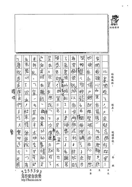 102W4403李若華 (2)