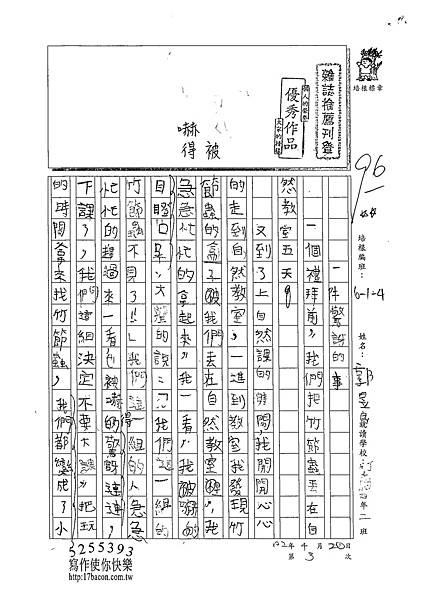 102W4403郭昱良 (1)