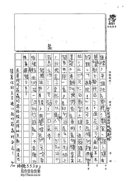 102W4403郭昱良 (2)