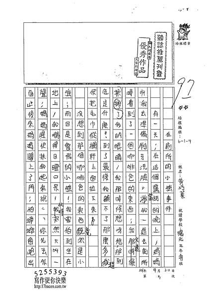 102W4403黃巧蓁 (1)