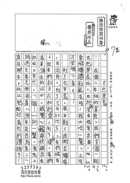 102W4402呂哲儀 (1)