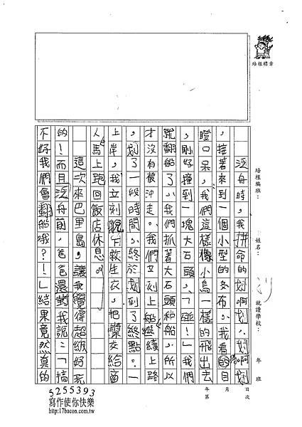 102W4402呂哲儀 (2)