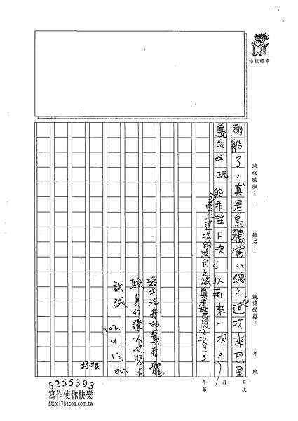 102W4402呂哲儀 (3)