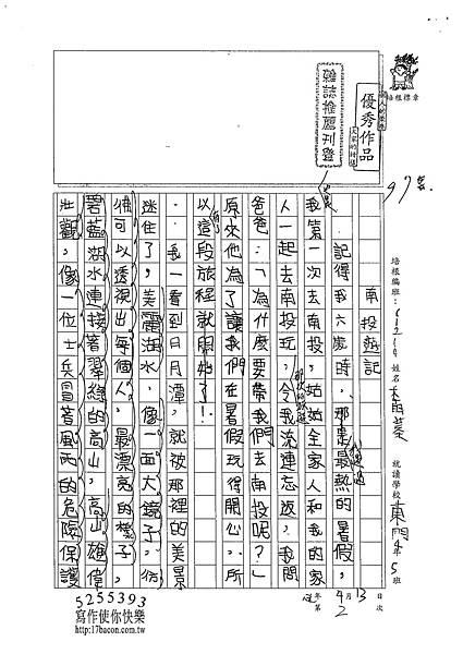 102W4402李昀蓁 (1)