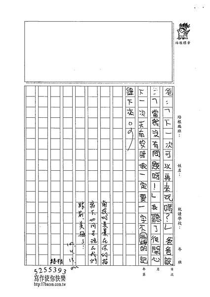 102W4402李昀蓁 (3)