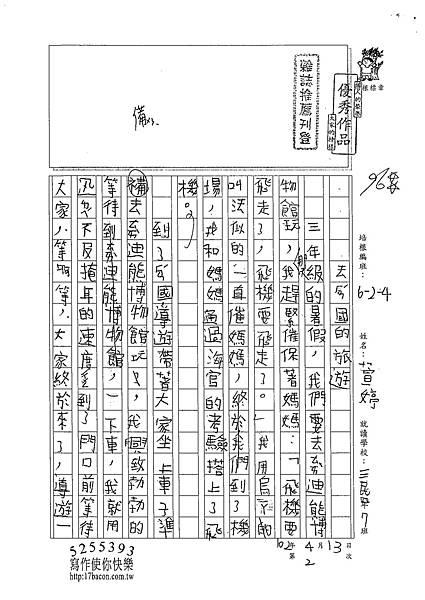 102W4402徐萱婷 (1)