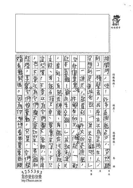 102W4402徐萱婷 (2)