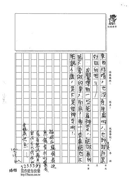 102W4402徐萱婷 (3)