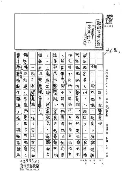 102W4402張家豪 (1)