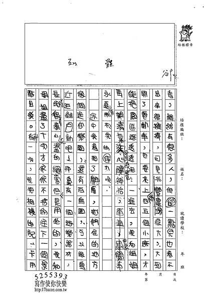 102W4402張家豪 (2)