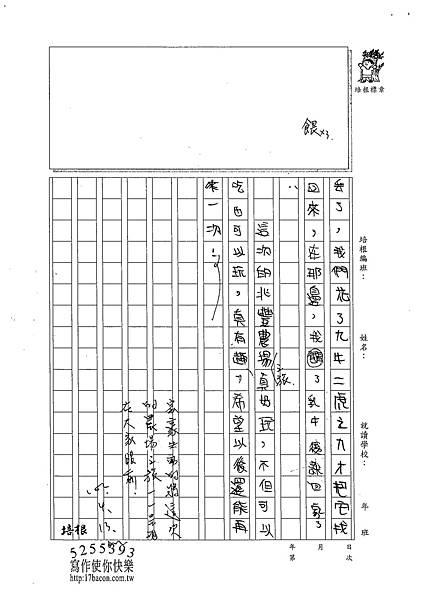 102W4402張家豪 (3)
