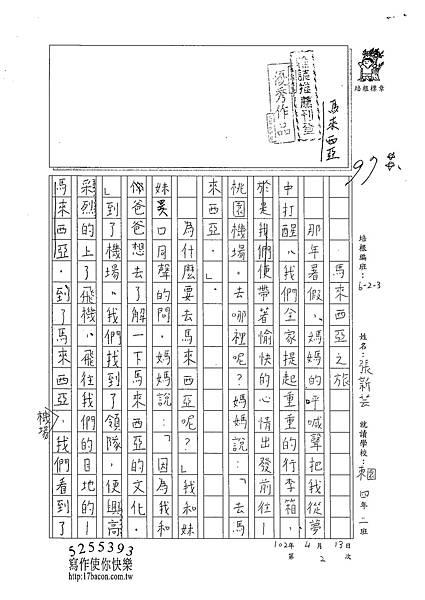 102W4402張新芸 (1)