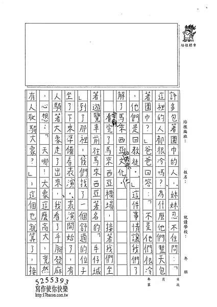 102W4402張新芸 (2)