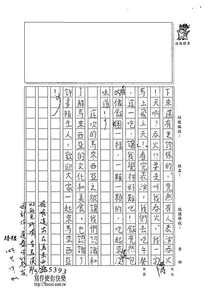 102W4402張新芸 (3)
