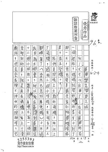 102W4402黃廷睿 (1)