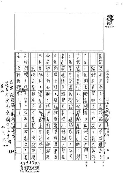 102W4402黃廷睿 (2)