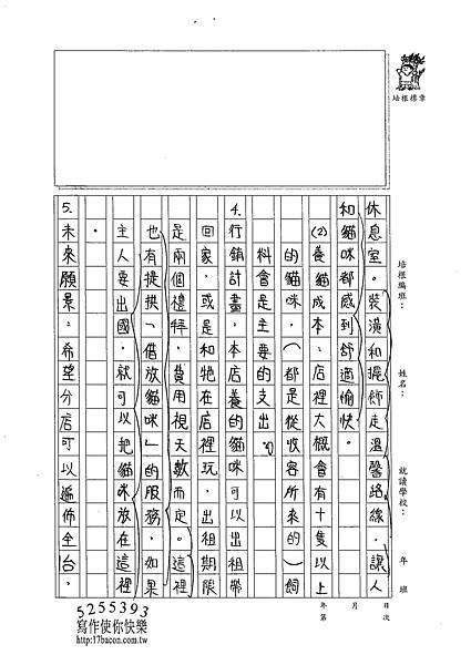 102W5402周芷嫺 (2)