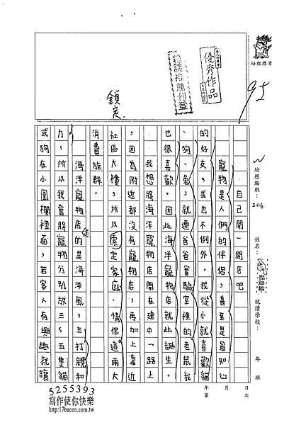 102W5402胡庭緯 (1)