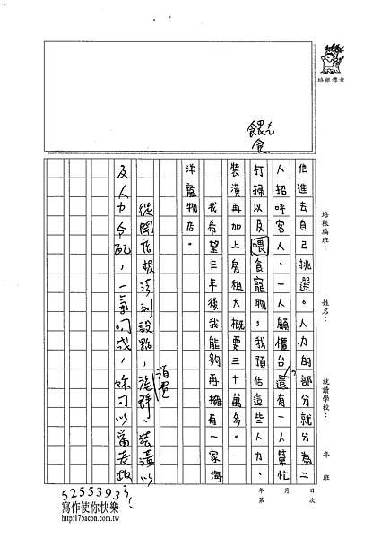 102W5402胡庭緯 (2)