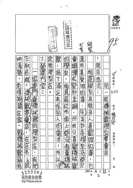 102W5402張乃文 (1)