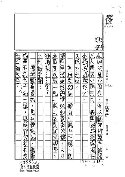 102W5402張乃文 (2)