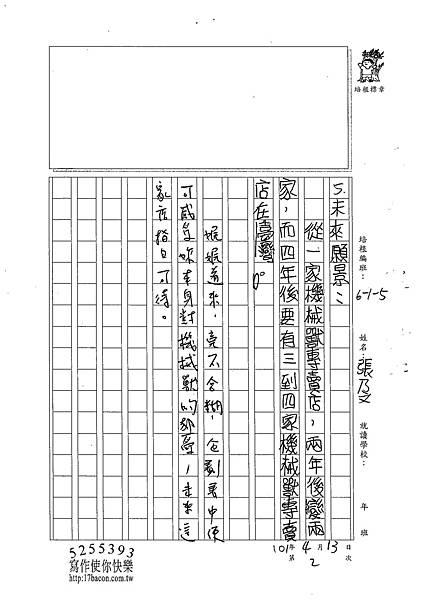 102W5402張乃文 (3)