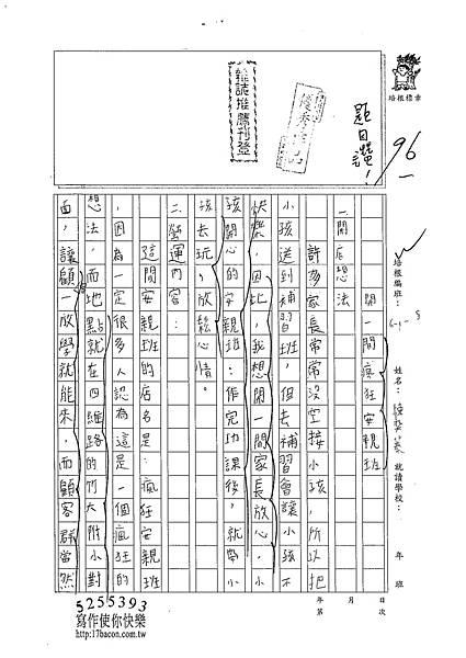 102W5402陳奕蓁 (1)