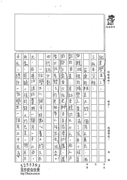 102W5402陳奕蓁 (2)