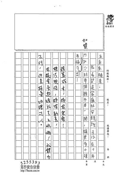 102W5402陳奕蓁 (3)