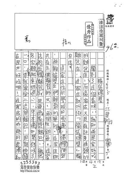 102W5402江韋翰 (1)