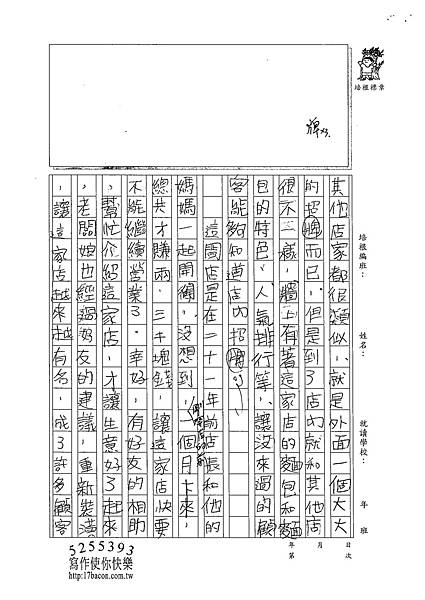 102W5402江韋翰 (2)
