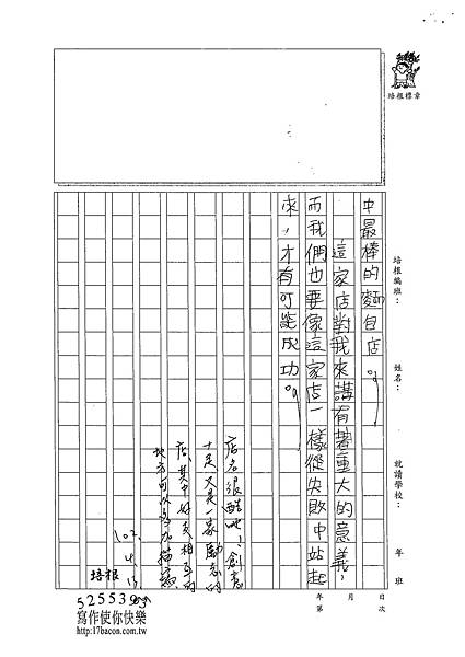 102W5402江韋翰 (3)