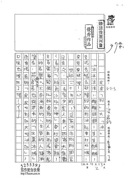 102W5402梁崴鈞 (1)