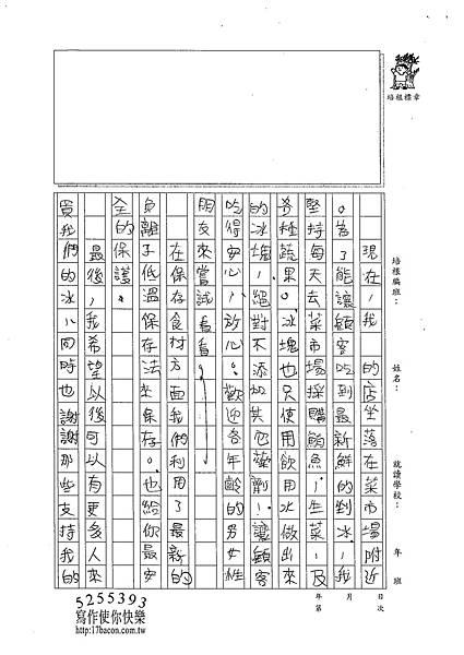102W5402梁崴鈞 (2)