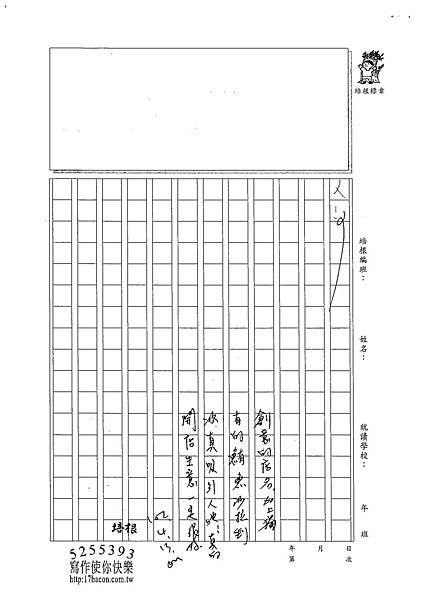 102W5402梁崴鈞 (3)