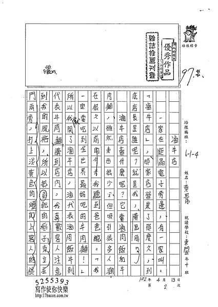 102W5402黃思肜 (1)