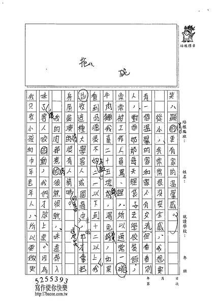 102W5402黃思肜 (2)