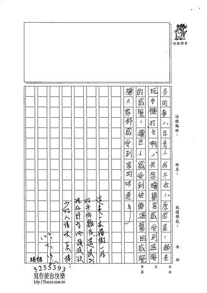 102W5402黃思肜 (3)