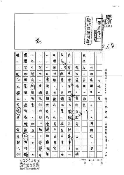 102W5402楊思涵 (1)